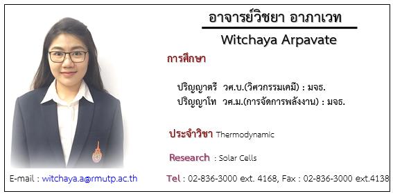 Witchaya
